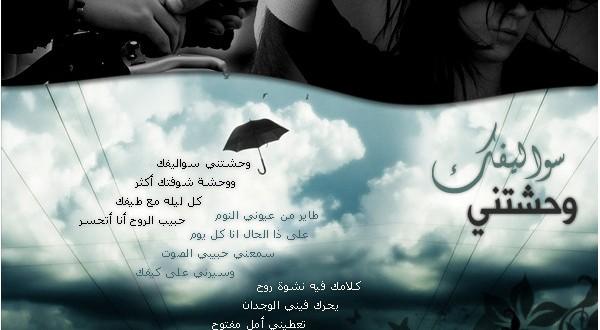 صور وحشتني سواليفك كلمات الخليجي المحبوب راشد الماجد