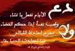 بالصور حكم شعرية للامام الشافعي d988d8b7d8a8 d986d981d8b3d8a7d98b d8a5d8b0d8a7 d8add983d985 d8a7d984d982d8b6d8a7d8a1 copy 110x75