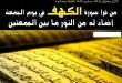 بالصور صور يوم الجمعه جمعه مباركه daecfb6baaee030285b947bf749f9d51 110x75