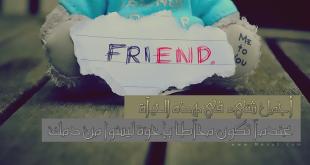 بالصور اجمل عبارات الشوق للاصدقاء dd51f8c5dbb0e3a2daa736f2ccb18e87 310x165