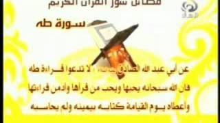 صوره فضل سورة طه  ودعاء الامام الحسين في قضاء
