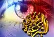 بالصور الرقية الشرعية لمحمد جبريل dw2kic 110x75