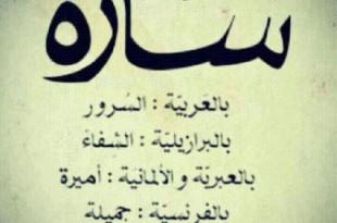 صوره تفسير اسم سارة في المنام لابن سيرين