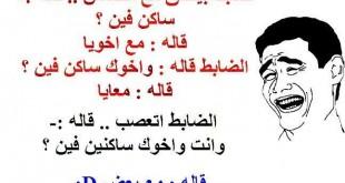 صور صور نكت مضحكه مصريه
