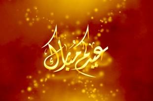 صوره احلى ما قالوا في العيد