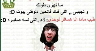 صوره نكت مغربية كتقتل بالضحك facebook