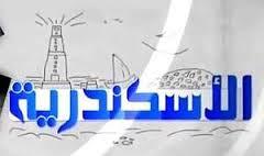 صوره تردد قناة الاسكندرية على النايل سات
