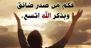صوره صور مكتوب عليها كلمات دينيه صور اسلامية مكتوب عليها للفيس بوك