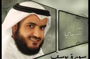 صوره سورة يوسف الشيخ مشاري العفاسي