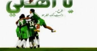 صور اهازيج نادي الاهلي السعودي mp3