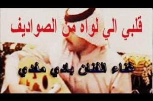 صوره قلبي اللي لواه