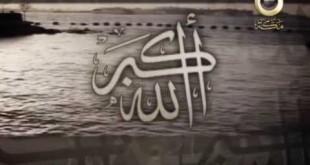 صوره اناشيد قناة مكة الفضائية مكتوبه