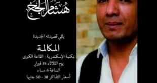 صوره كلمات هشام الجخ المكالمة