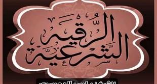 صوره الرقية الشرعية للشيخ ياسر الدوسري