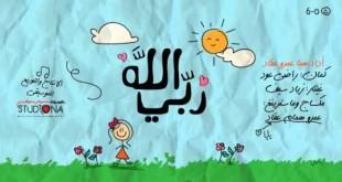 بالصور نشيد الله ربي للاطفال hqdefault283 310x165