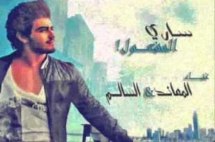 صوره ساري المفعول حبك بالضمير فهد عبدالمحسن