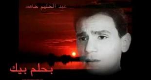 بالصور بحلم بيك عبد الحليم حافظ hqdefault78 310x165