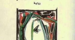 صوره احببتك اكثر مما ينبغي كامله pdfمجانا تاليف اثير عبد الله