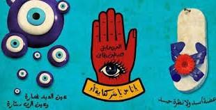بالصور ادعيه ضد الحسد و العين images 12 310x158