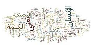 صور مصطلحات عربية باللغة الانجليزية  من اصل عربى
