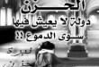 بالصور الحزن والالم في شعر ابراهيم ناجي images20 110x75