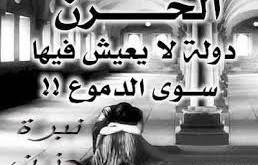 صور الحزن والالم في شعر ابراهيم ناجي