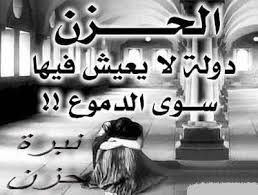 صوره الحزن والالم في شعر ابراهيم ناجي