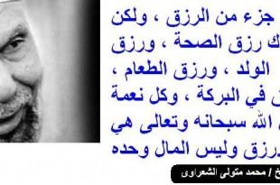 صور دعاء الشعراوي مدمجه مع نغمه المال والبنون
