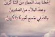 بالصور قصيدة دينية عن ترك الصلاة img 1414359431 357 110x75
