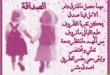 بالصور خواطر عن الاخوة في الله img girls ly1411729895 590 110x75