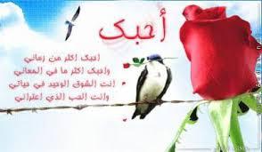 صوره اجمل قصائد الشعر في الحب