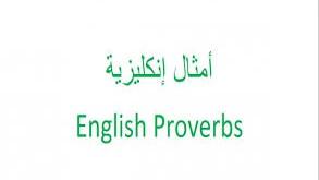 صور ترجمة الامثال من الانجليزية الى العربية