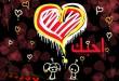 بالصور احلى رسائل حب حزينة love messages sad 110x75
