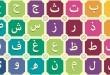 بالصور معاني وصور الحروف العربية maxresdefault124 110x75