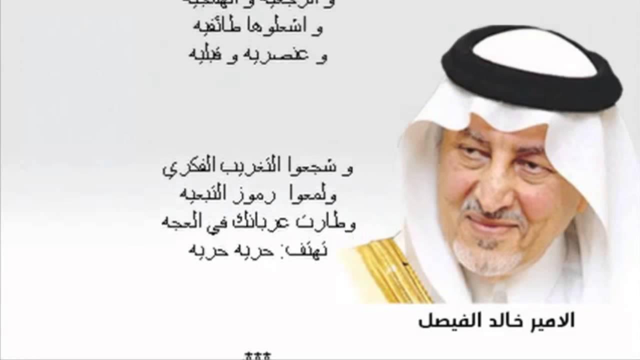 قصايد جميلة بشكل غير عادى اجمل قصائد للامير خالد الفيصل اجمل بنات