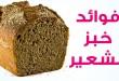 صور رجيم خبز الشعير في التنحيف