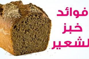 صوره رجيم خبز الشعير في التنحيف