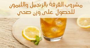 صوره رجيم القرفة والزنجبيل والكمون والليمون