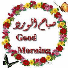 بالصور احلى رسايل صباح الخير mm
