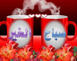 صوره احلى رسايل صباح الخير