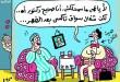 بالصور نكت مضحكه عن الدكاترة moratab2ldakatra 110x75