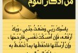 صوره اذكار النوم كتاب حصن المسلم كاملا