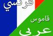 صور قاموس ناطق فرنسي عربي