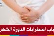 بالصور ماهو سبب تاخر الدورة الشهرية عند البنات period 110x75
