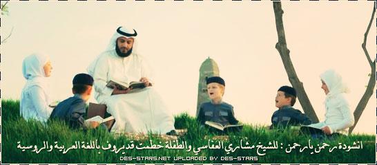 صورة نغمة رحمن يارحمن للعفاسي mp3