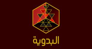 صور تردد قناة البدوية المباشر