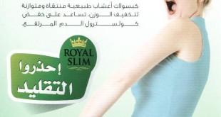 بالصور دواء سليم 21 للتنحيف royalslim1 310x165