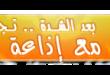 بالصور اذاعة البهجة بث مباشر slogan ra bahdja 110x75