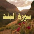 sourat_albalad_mi