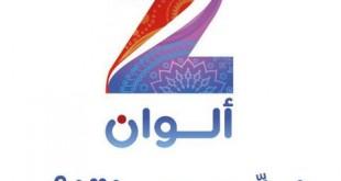 بالصور تردد قناة زي الوان str ly.com 1389077872 958 310x165